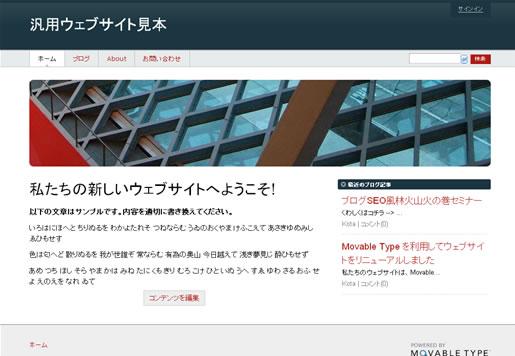 MT4.1の汎用ウェブサイト・テンプレートを適用したサイト